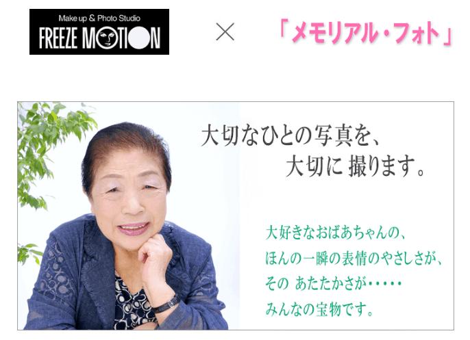 静岡県でおすすめの生前遺影写真の撮影ができる写真館10選6