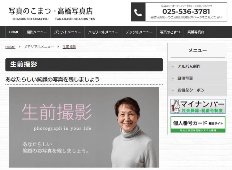 新潟県でおすすめの生前遺影写真の撮影ができる写真館8選8