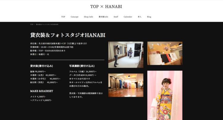 名古屋で卒業袴の写真撮影におすすめのスタジオ12選10