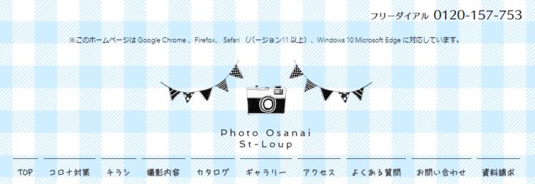 青森県でおすすめの生前遺影写真の撮影ができる写真館10選5