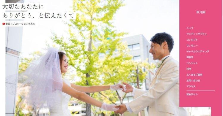 和歌山県でフォトウェディング・前撮りにおすすめの写真スタジオ10選7