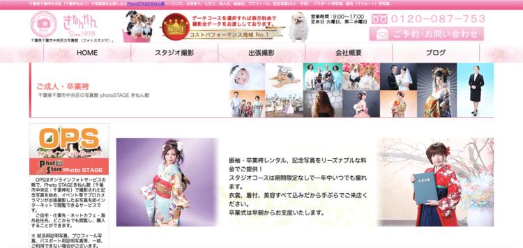 千葉県で卒業袴の写真撮影におすすめのスタジオ10選2