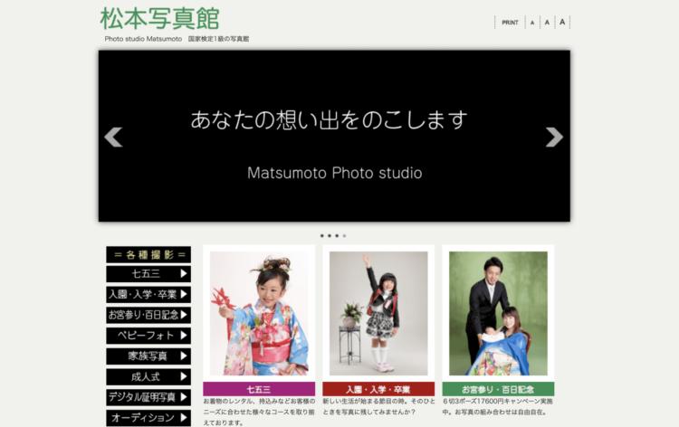 埼玉県で卒業袴の写真撮影におすすめのスタジオ10選7