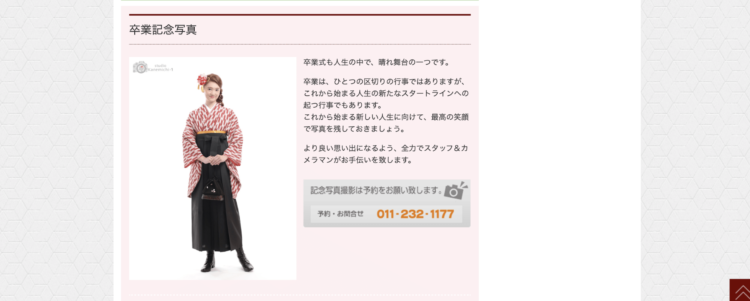 北海道で卒業袴の写真撮影におすすめのスタジオ10選4