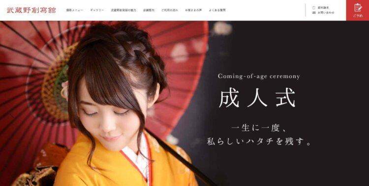 埼玉県で成人式の前撮り・後撮りにおすすめの写真館10選8