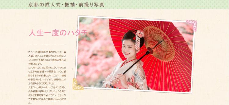 京都府で成人式の前撮り・後撮りにおすすめの写真館10選9
