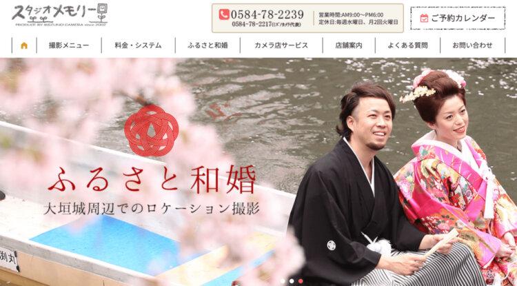岐阜県でフォトウェディング・前撮りにおすすめの写真スタジオ12選1