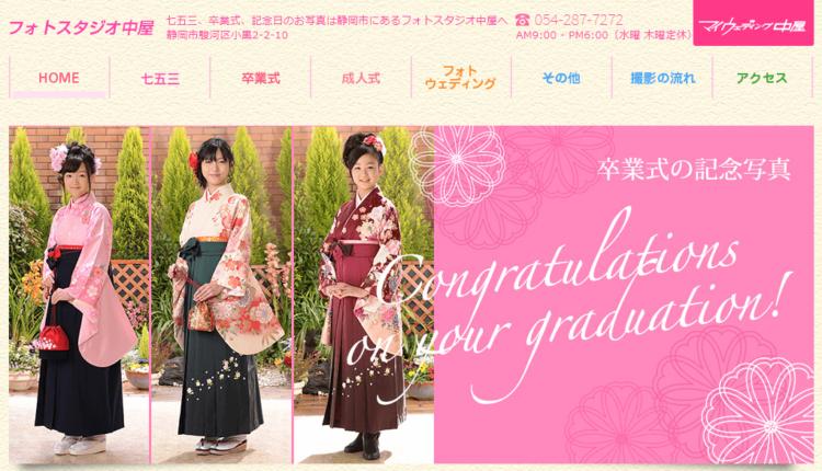 静岡県で卒業袴の写真撮影におすすめのスタジオ10選6