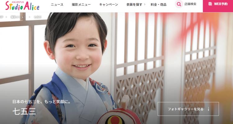 山形県で子供の七五三撮影におすすめ写真スタジオ10選10