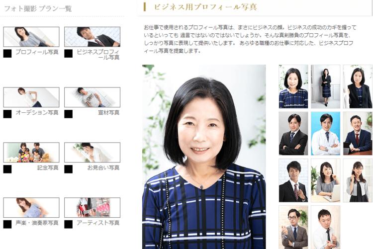 大阪府で撮れるビジネスプロフィール写真におすすめの写真スタジオ10選6