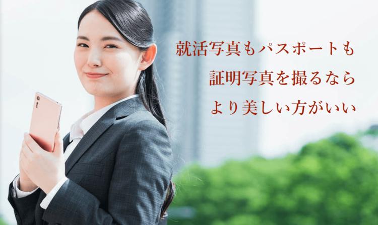 名古屋でおすすめの就活写真が撮影できる写真スタジオ10選6