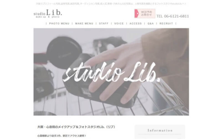 大阪府にある宣材写真の撮影におすすめな写真スタジオ10選10