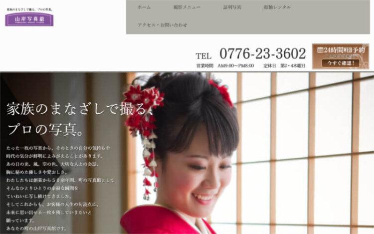 福井県で成人式の前撮り・後撮りにおすすめの写真館10選8