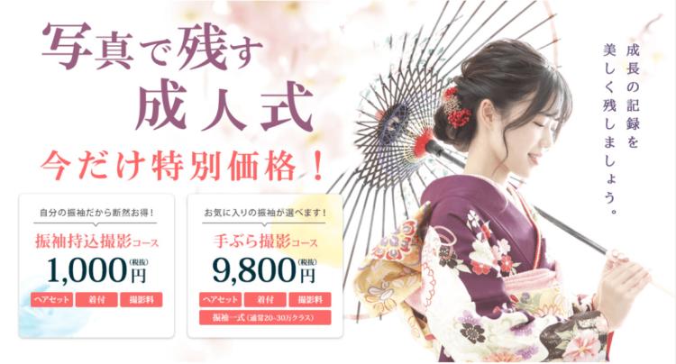 奈良県で成人式の前撮り・後撮りにおすすめの写真館10選7