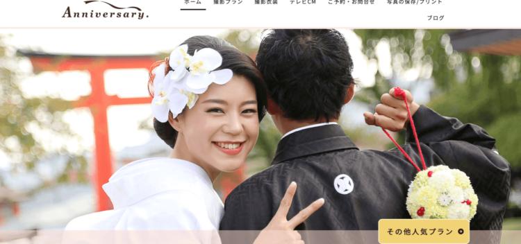 静岡県で成人式の前撮り・後撮りにおすすめの写真館10選10