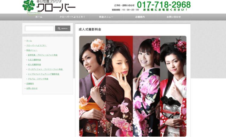 青森県で成人式の前撮り・後撮りにおすすめの写真館9選3