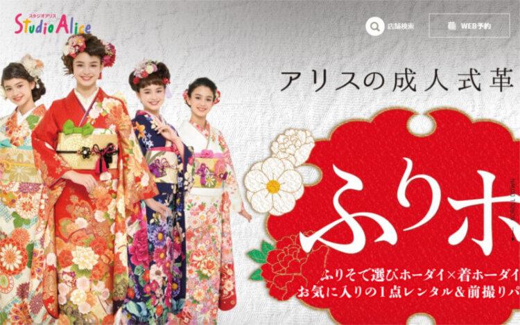鳥取県で成人式の前撮り・後撮りにおすすめの写真館10選7