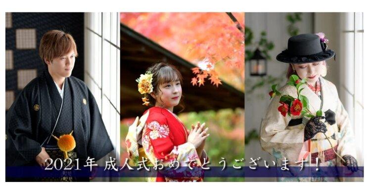 山口県で成人式の前撮り・後撮りにおすすめの写真館10選9