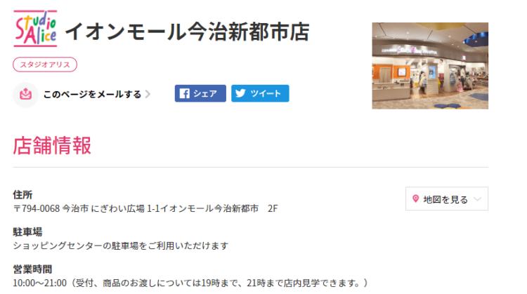 愛媛県で子供の七五三撮影におすすめ写真スタジオ10選1
