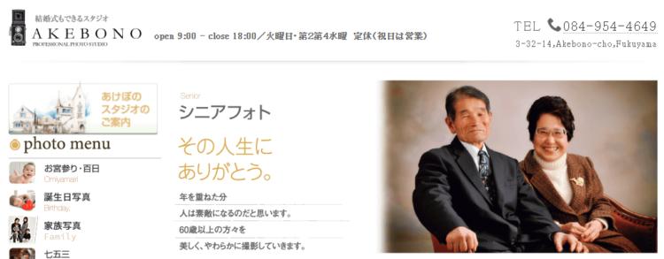 広島県でおすすめの生前遺影写真の撮影ができる写真館10選10
