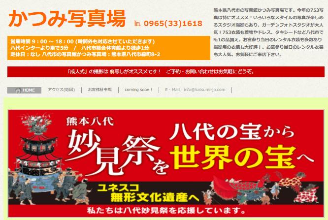 熊本県でおすすめの生前遺影写真の撮影ができる写真館10選8
