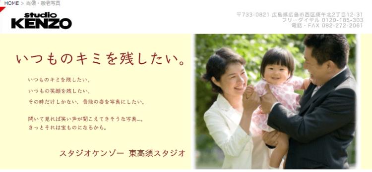広島県でおすすめの生前遺影写真の撮影ができる写真館10選5