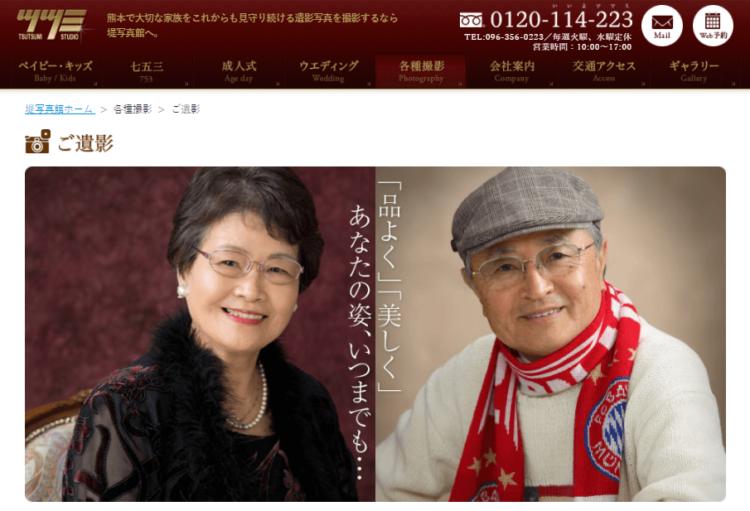 熊本県でおすすめの生前遺影写真の撮影ができる写真館10選3