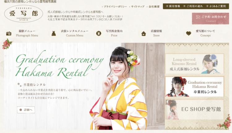 大阪府で卒業袴の写真撮影におすすめのスタジオ10選5