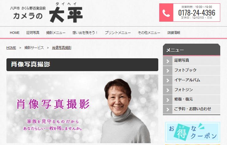 青森県でおすすめの生前遺影写真の撮影ができる写真館10選8