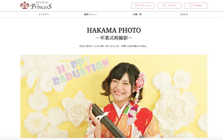 千葉県で卒業袴の写真撮影におすすめのスタジオ10選4