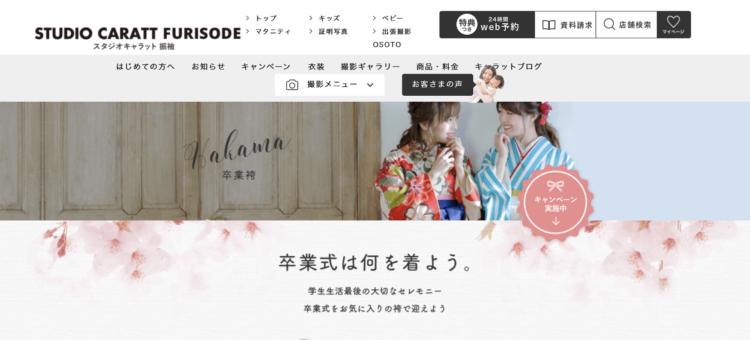 埼玉県で卒業袴の写真撮影におすすめのスタジオ10選2