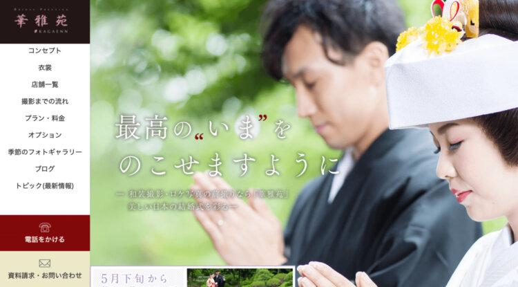 八王子や立川でフォトウェディング・前撮りにおすすめの写真スタジオ10選5