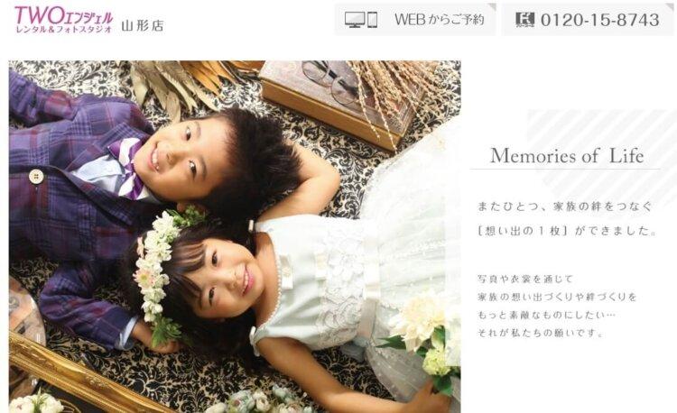 山形県で子供の七五三撮影におすすめ写真スタジオ10選4