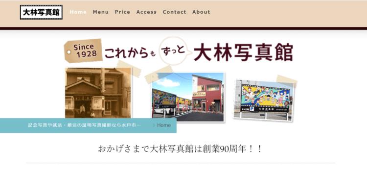 茨城県で卒業袴の写真撮影におすすめのスタジオ10選3