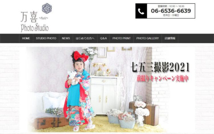 大阪府にある宣材写真の撮影におすすめな写真スタジオ10選7