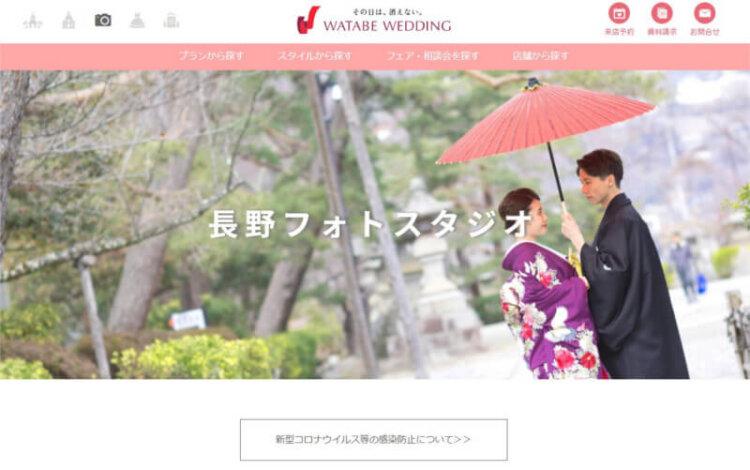 長野県でフォトウェディング・前撮りにおすすめの写真スタジオ10選10