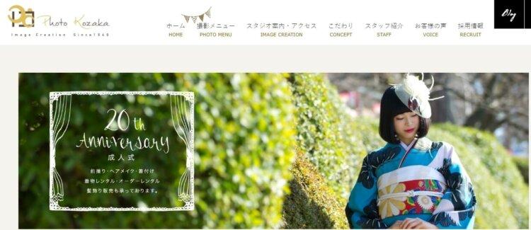 石川県で成人式の前撮り・後撮りにおすすめの写真館10選2
