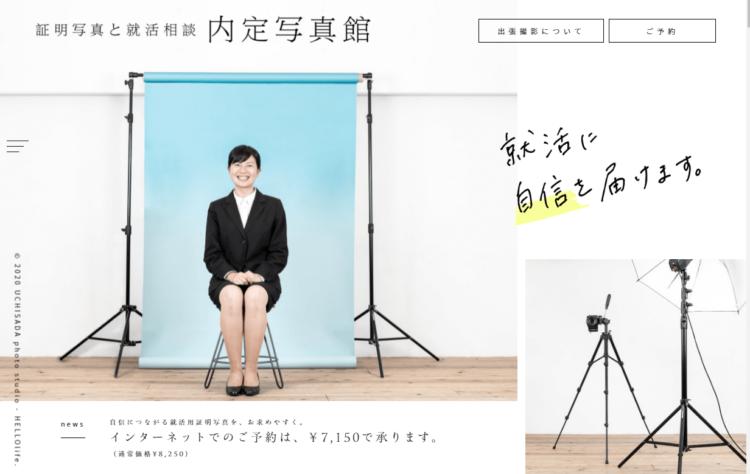 大阪府でおすすめの就活写真が撮影できる写真スタジオ10選10