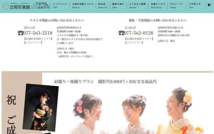 滋賀県で成人式の前撮り・後撮りにおすすめの写真館10選10