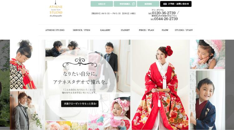 静岡県で成人式の前撮り・後撮りにおすすめの写真館10選9