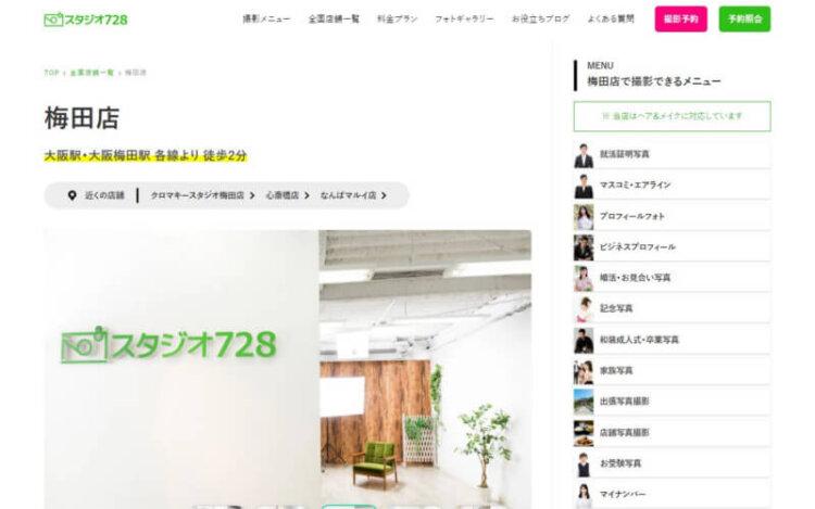 大阪府でおすすめの婚活写真が綺麗に撮れる写真スタジオ10選5