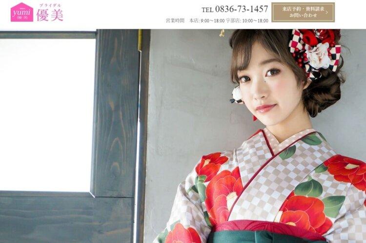山口県で成人式の前撮り・後撮りにおすすめの写真館10選3