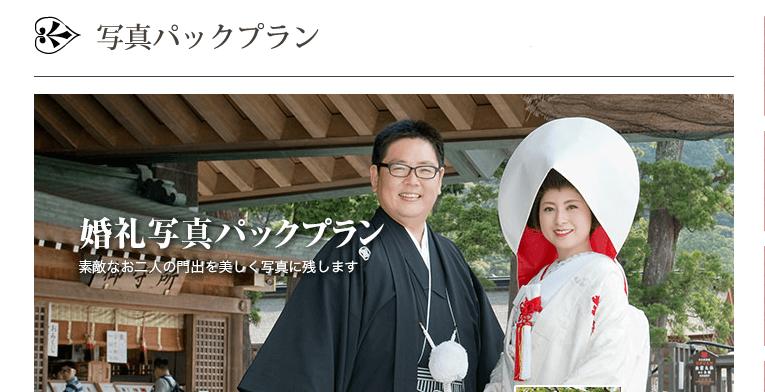 島根県でフォトウェディング・前撮りにおすすめの写真スタジオ10選8