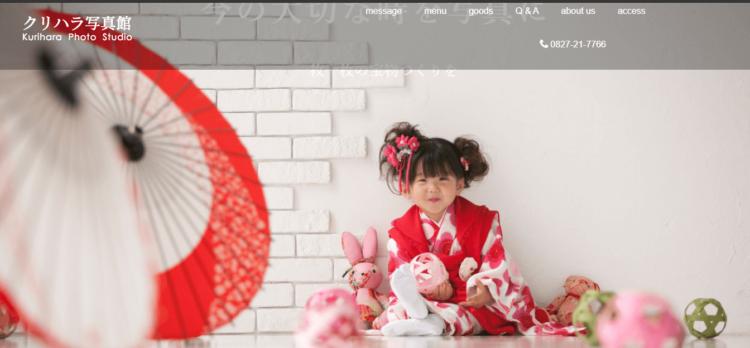山口県で子供の七五三撮影におすすめ写真スタジオ13選1