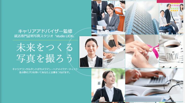 名古屋でおすすめの就活写真が撮影できる写真スタジオ10選9