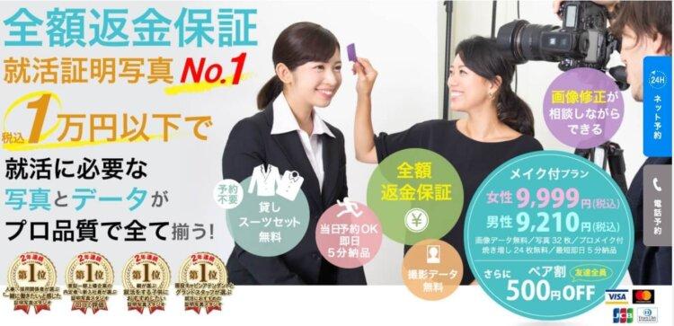 大阪府でおすすめの就活写真が撮影できる写真スタジオ10選2