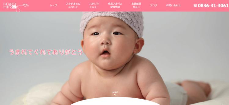 山口県で子供の七五三撮影におすすめ写真スタジオ13選9