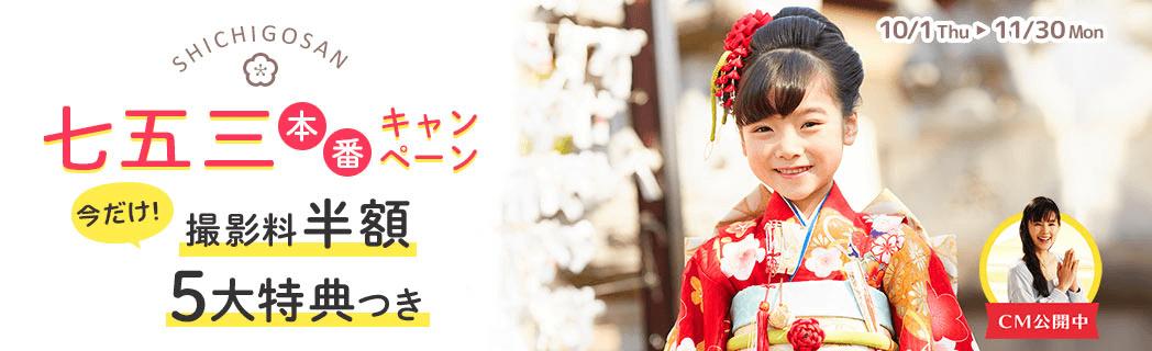 岡山県で子供の七五三撮影におすすめ写真スタジオ11選2