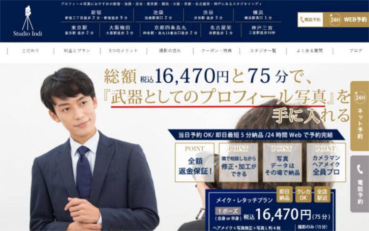 ビジネスプロフィール写真のスタジオ選び方と注意点解説!東京でおすすめのスタジオ紹介8選17