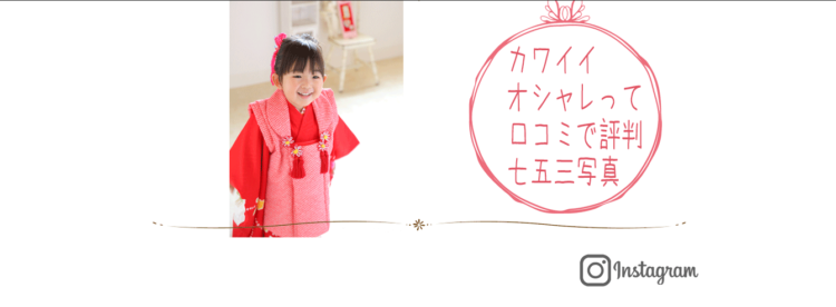 山口県で子供の七五三撮影におすすめ写真スタジオ13選11